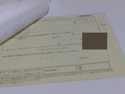 関東の申請用紙2