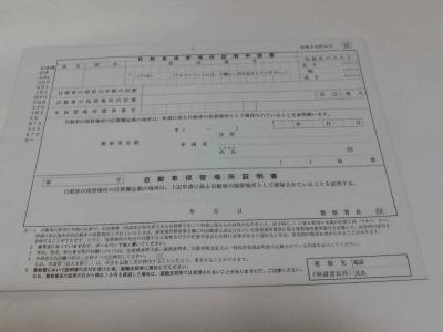 大阪の申請用紙