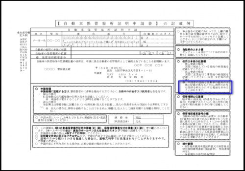 申請書記載例2