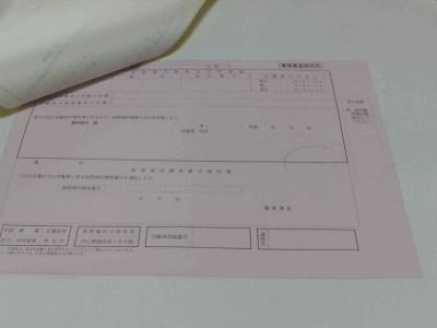 関東の申請用紙1