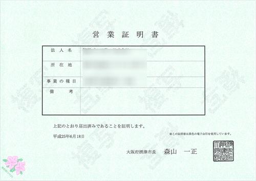 営業証明書-1